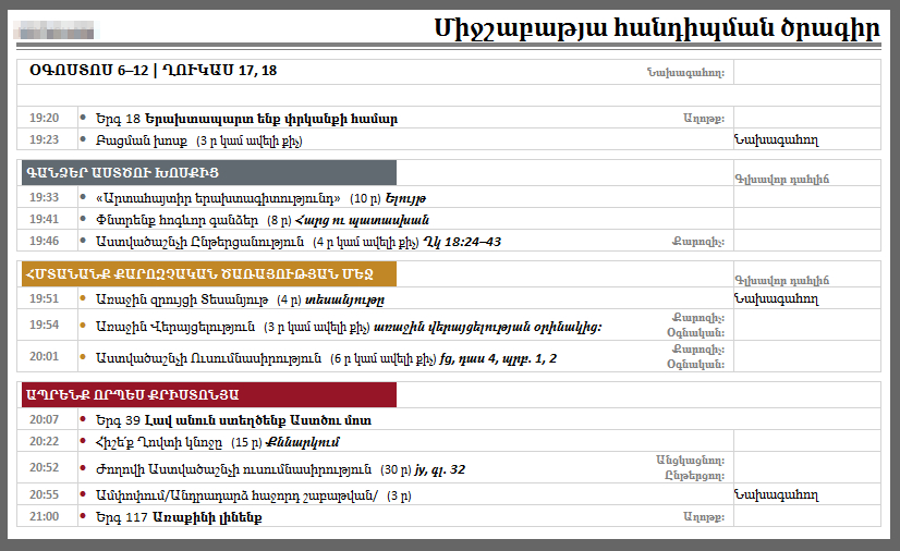 Monthly Workbook Data in Armenian