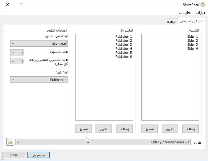 Visits Rota - Image 1 - Arabic