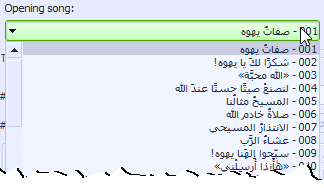 Arabic songs list