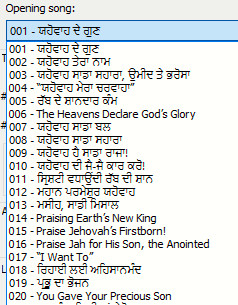 Sing Out Joyfully To Jehovah - Punjabi